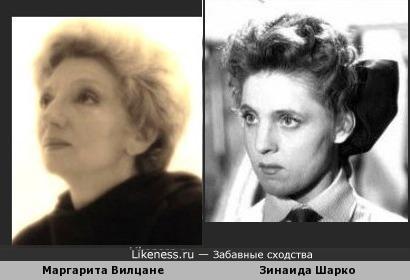 Маргарита Вилцане и Зинаида Шарко