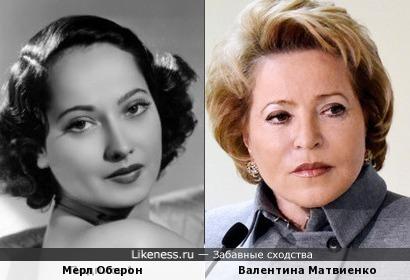 Мерл Оберон и Валентина Матвиенко