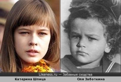 Катерина Шпица напомнила маленькую Ольгу Заботкину