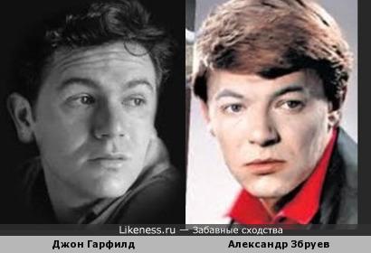 Джон Гарфилд и Александр Збруев