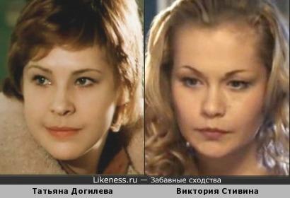 Татьяна Догилева и Виктория Стивина