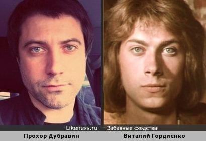 Прохор Дубравин и Виталий Гордиенко