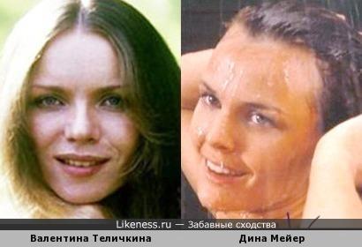 Валентина Теличкина и Дина Мейер