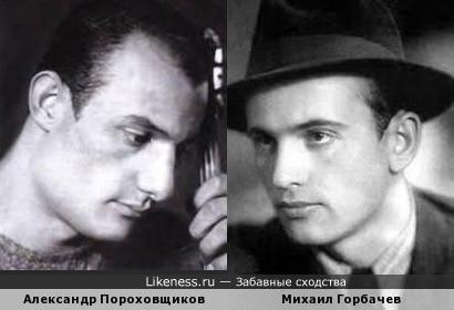 Александр Пороховщиков и Михаил Горбачев