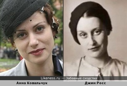 Анна Ковальчук похожа на Джин Росс
