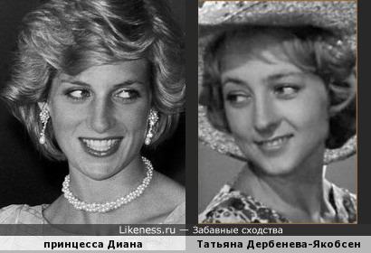 Принцесса Диана и Татьяна Дербенева (Якобсон)