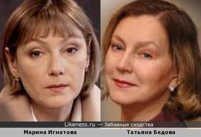 Марина Игнатова и Татьяна Бедова
