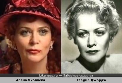 Алёна Яковлева и Глэдис Джордж