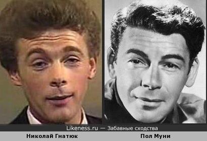 Николай Гнатюк и Пол Муни
