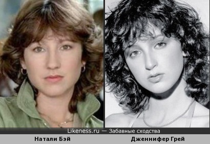 Натали Бэй и Дженнифер Грей
