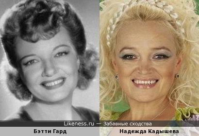 Бэтти Гард и Надежда Кадышева