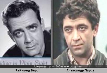 Рэймонд Берр и Александр Парра