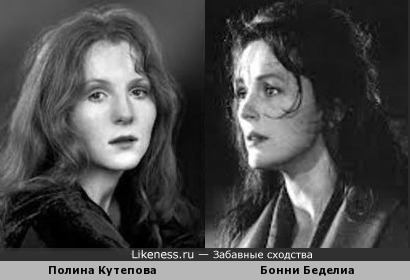 Полина Кутепова и Бонни Беделиа