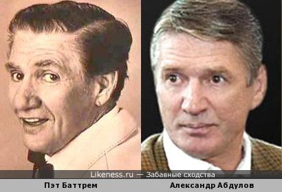 Пэт Баттрем и Александр Абдулов