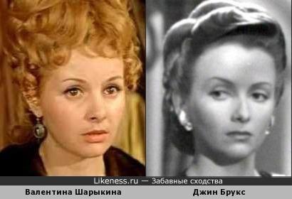 Валентина Шарыкина и Джин Брукс