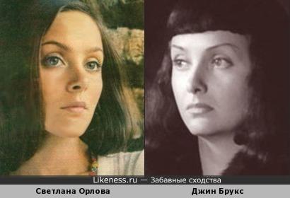 Светлана Орлова и Джин Брукс