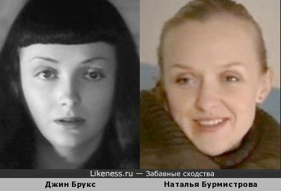 Джин Брукс и Наталья Бурмистрова