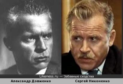 Александр Довженко и Сергей Никоненко