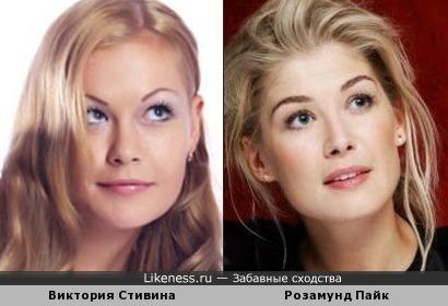 Виктория Стивина и Розамунд Пайк