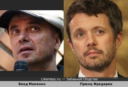 Влад Маленко и Фредерик Датский