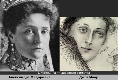 Александра Федоровна и Дора Маар