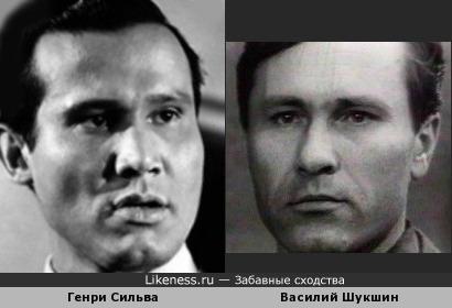 Генри Сильва и Василий Шукшин