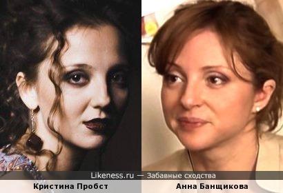 Кристина Пробст и Анна Банщикова
