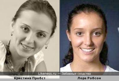 Кристина Пробст и Лора Робсон