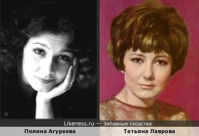 Полина Агуреева и Татьяна Лаврова