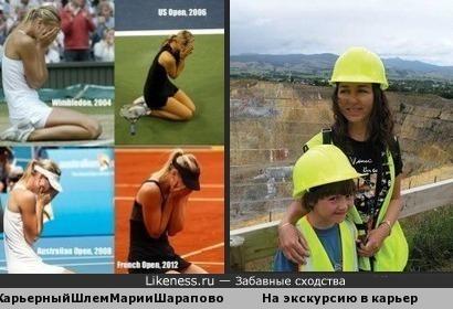 Карьерный Шлем -не прогулка!