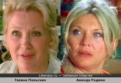 Галина Польских и Аманда Редман