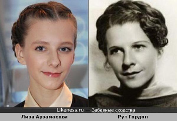 Лиза Арзамасова и Рут Гордон