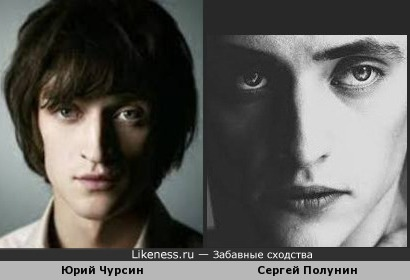 Юрий Чурсин и Сергей Полунин