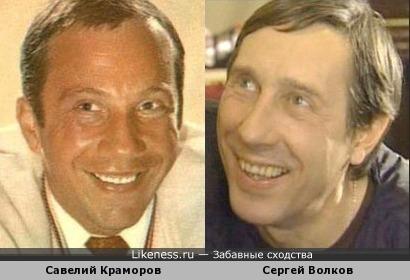 Савелий Краморов и Сергей Вролков