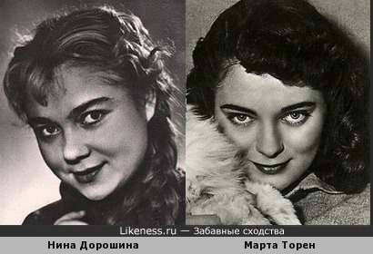 Нина Дорошина и Марта Торен
