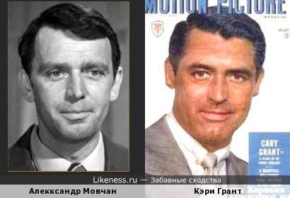 Александр Мовчан и Кэри Грант