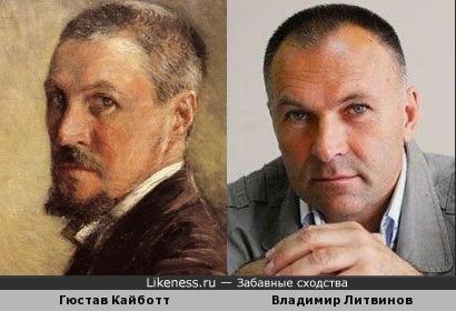Автопортрет Гюстава Кайботта и Владимир Литвинов