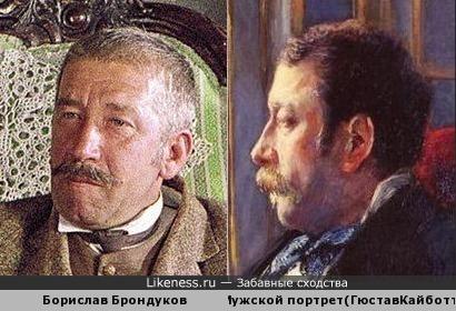 Борислав Брондуков напомнил персонаж с картины Гюстава Кайботта