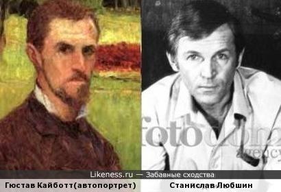 Гюстав Кайботт - Станислав Любшин