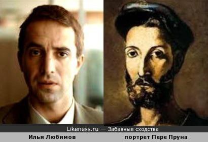 Илья Любимов и мужской портрет художника Пере Пруна