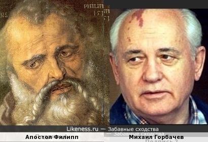 Апостол Филипп Альбрехта Дюрера и Горбачев