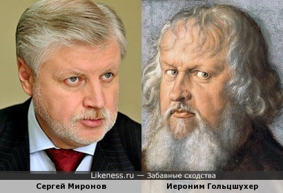 Сергей Миронов и портрет Иеронима Гольцшухера кисти Альбрехта Дюрера