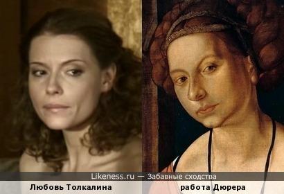 Портрет женщины с заплетенными волосами Альбрехта Дюрера и актриса Любовь Толкалина