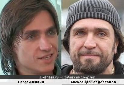 Сергей Филин и Александр Залдостанов