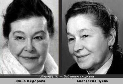 Инна Федорова и Анастасия Зуева