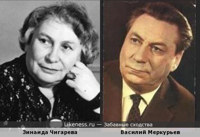 Писатель Зинаида Чигарева и актер Василий Меркурьев