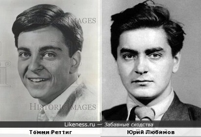 Томми Реттиг и Юрий Любимов