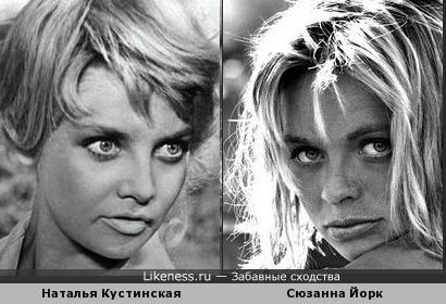 Наталья Кустинская и Сюзанна Йорк