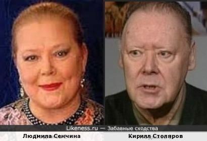 Людмила Сенчина и Кирилл Столяров