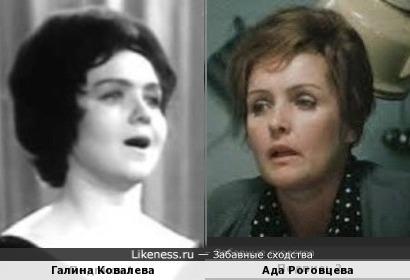 Галина Ковплева и Ада Роговцева